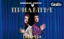 Премиера на класическата оперета от Йохан Щраус-син