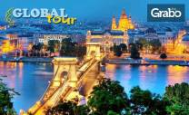 Екскурзия до Будапеща и Нови Сад! 2 нощувки със закуски, плюс