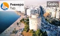 За 3 Март до Солун и Паралия Катерини! 2 нощувки със закуски и
