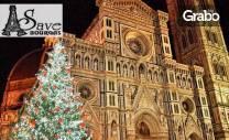 В Италия, Словения и Хърватия през Декември! 4 нощувки със закуски и