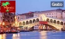 Екскурзия до Лидо ди Йезоло, Милано, Стреза и езерото Лаго Маджоре! 3