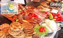 Посети Фестивала на сръбската скара! Еднодневна екскурзия до Пирот и