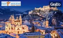 За Коледа до Загреб, Залцбург, пещерата Постойна и Любляна! 4 нощувки