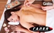 60 минути релакс! Филипински масаж на цяло тяло, плюс масаж на лице и