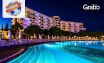 Морски релакс и лукс в Дидим! 5 нощувки на база All Inclusive в Хотел