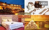 Романтична почивка в полите на Родопите - в Асеновград! Нощувка със