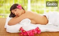 Релаксиращ антистрес масаж на цяло тяло