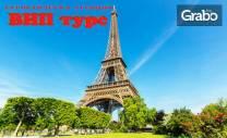 Екскурзия до Париж през Септември! 4 нощувки със закуски, плюс