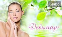 Хиалуронова терапия на лице за еластична и хидратирана кожа