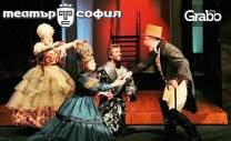 Гледайте вечната комедия на Гогол -