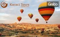 Екскурзия до Анкара, Кападокия, Коня и Истанбул! 5 нощувки със