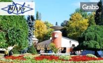 За 3 Март в Сърбия! Посети Ниш, Върнячка баня и Крушевац с 2 нощувки