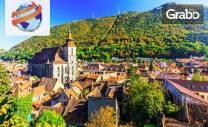 Екскурзия до Синая и Букурещ, с възможност за замъка на Дракула и