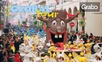 Посетете Карнавала в Ксанти! Еднодневна екскурзия на 9 Март, с