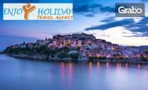 Великден на остров Тасос! 3 нощувки със закуски, плюс транспорт и