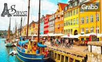 Екскурзия до Украйна, Швеция, Дания, Норвегия и Финландия! 8 нощувки