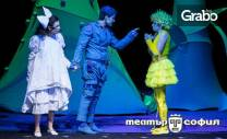 Вход за възрастен и дете за мюзикъла