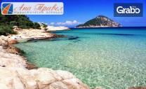 Екскурзия до остров Тасос! 3 нощувки със закуски и вечери в хотел