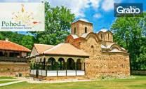 За Сръбската Нова година в Пирот! Нощувка със закуска и празнична