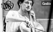 Kонцерт на Нов симфоничен оркестър - на 27 Май