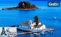 За 6 Септември на остров Корфу! Екскурзия с 5 нощувки със закуски и
