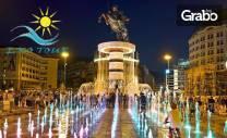 За Нова година в Скопие! 2 нощувки със закуски в хотел 4*, плюс