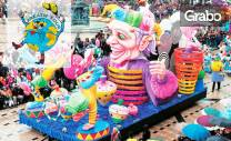 Екскурзия до Тасос и карнавала в Ксанти през Март! Нощувка със