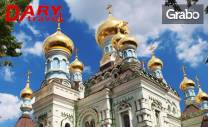 Опознай Украйна и Молдова! Екскурзия до Одеса, Киев и Кишинев с 3