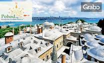 Майски празници в Истанбул! Екскурзия с 2 нощувки със закуски, плюс