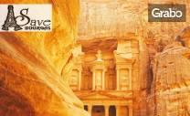 Екскурзия до Йордания през Ноември! 3 нощувки със закуски и вечери в