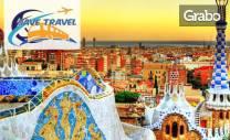 Екскурзия до Италия, Монако, Франция и Испания! 6 нощувки със закуски