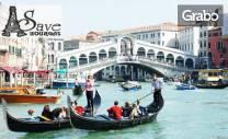 Посети Карнавала във Венеция! 3 нощувки със закуски и вечери, плюс