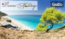 Ранни записвания за лято 2019 на остров Лефкада! 5 нощувки със