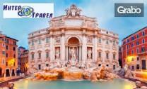 Екскурзия до Рим през Май! 3 нощувки със закуски, плюс самолетен