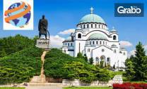 Лятна екскурзия до Белград! Нощувка със закуска, плюс транспорт и