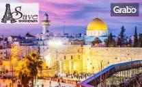 Екскурзия до Кипър и Израел през Ноември! 3 нощувки със закуски и