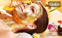Златна терапия и лифтинг масаж на лице и шия, плюс почистване с