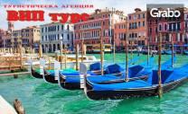 Майска екскурзия до Милано, Верона и Венеция! 2 нощувки със закуски,