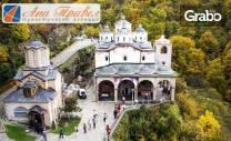 Еднодневна екскурзия до Крива Паланка, Македония, през Март, Юни или