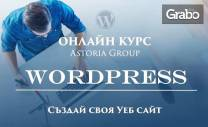 Двумесечен онлайн курс