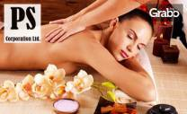 Класически масаж на цяло тяло с ароматни масла, шоколад или масажно