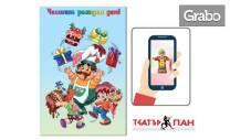 Детски образователен комплект 1 с книжки с добавена реалност и