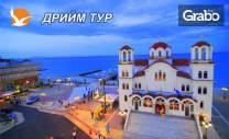 Екскурзия до Солун и Паралия Катерини през Май! 2 нощувки със