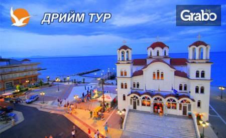 Екскурзия до Солун, Метеора и Паралия Катерини през Юни! 2 нощувки