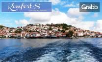 Екскурзия до Охрид! 2 нощувки със закуски и 1 обяд, плюс транспорт и