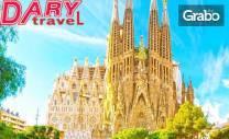 Екскурзия до Барселона през Март! 3 нощувки със закуски и самолетен