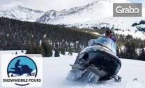 30 или 60 минути каране на снегомобил по южните склонове на Витоша
