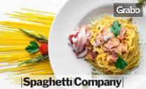 Италианска кухня! Салата или основно ястие, по избор