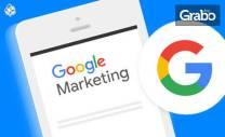 Онлайн курс за начинаещи по Google маркетинг с 6-месечен достъп и