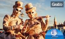 Посети Карнавала във Венеция! 2 нощувки със закуски, плюс транспорт,
